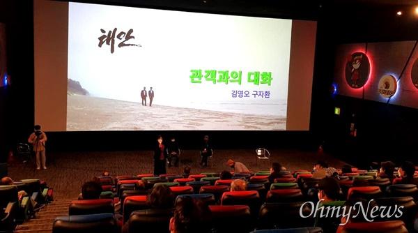 한국전쟁 전후 민간인학살사건을 다룬 다큐멘터리 영화 <태안> 첫 상영회가 열린 21일 오후 메가박스 창원점에서 구자환 감독과 출연자 김영오(유민아빠)씨가 '관객과의 대화'를 하고 있다.