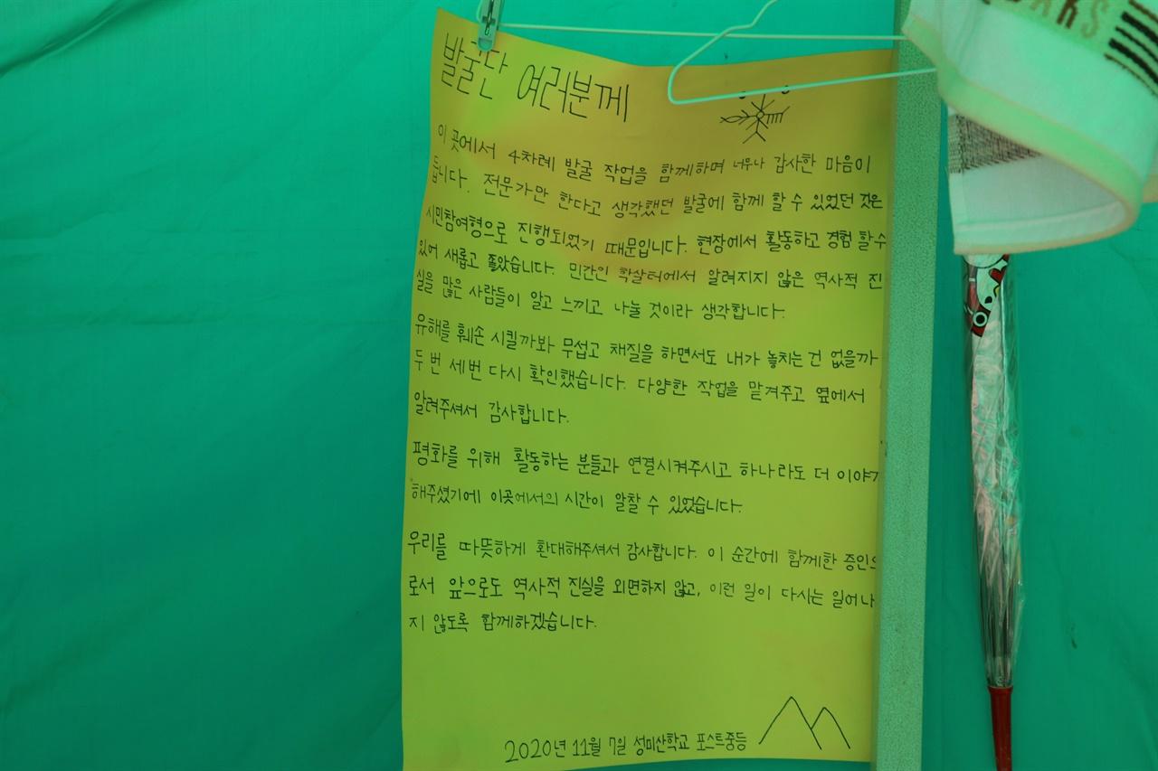 성미산 학교 학생들의 편지