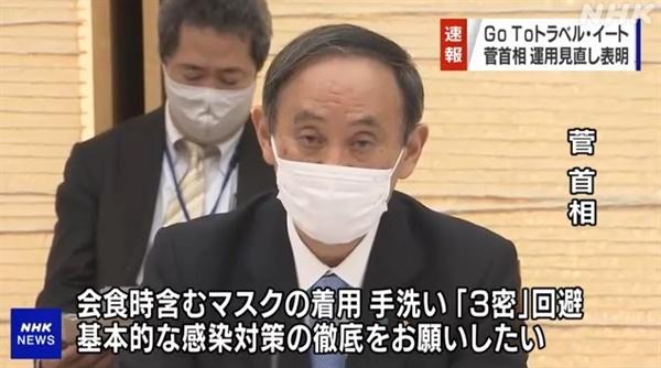 스가 요시히데 일본 총리의 코로나19 대응 방안 발언을 보도하는 NHK 뉴스 갈무리.