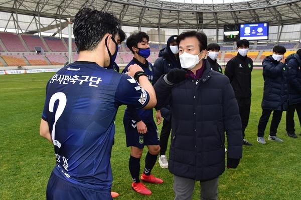 진주시민축구단이 11월 22일 2020 K4리그 마지막 라운드 서울중랑축구단과의 홈경기에서 2대1로 승리했다. 조규일 시장이 선수들을 격려하고 있다.