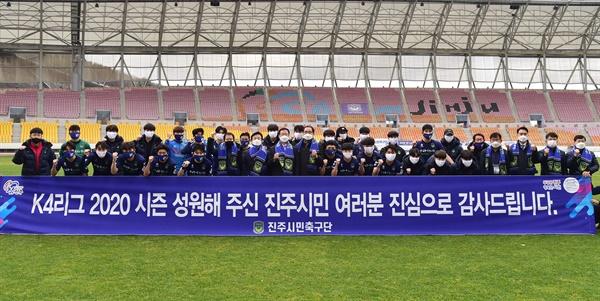 진주시민축구단이 11월 22일 2020 K4리그 마지막 라운드 서울중랑축구단과의 홈경기에서 2대1로 승리했다.