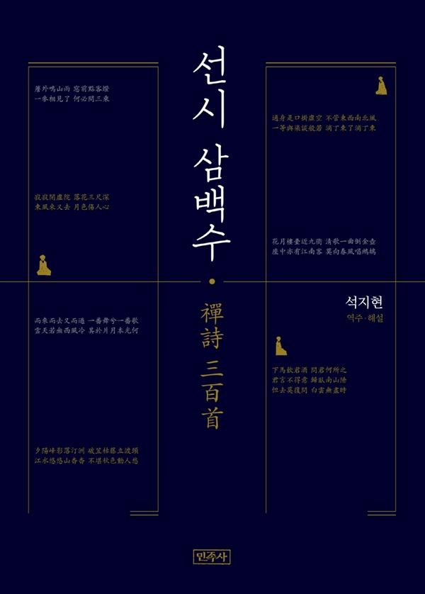 <선시 삼백수>(역주 해설 석지현 / 펴낸곳 민족사 / 2020년 11월 13일 / 값 29,500원)