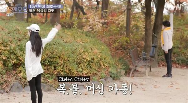 배우 남규리도 '온앤오프' 프로그램에 나와 고급 헬스장보다 좋다고 말한 동네 공원 운동.