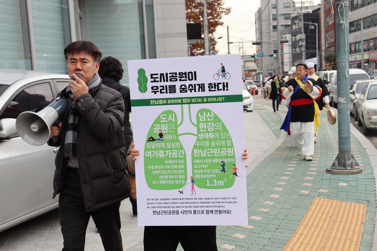 한남공원지키기 캠페인을 하고 있는 이철로 활동가