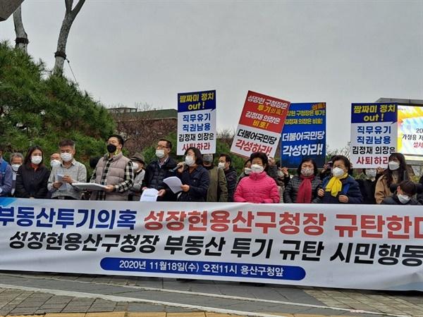 용산구청장의 부동산 투기를 규탄하는 기자회견. 이 기자회견도 이철로 활동가가 준비했다.