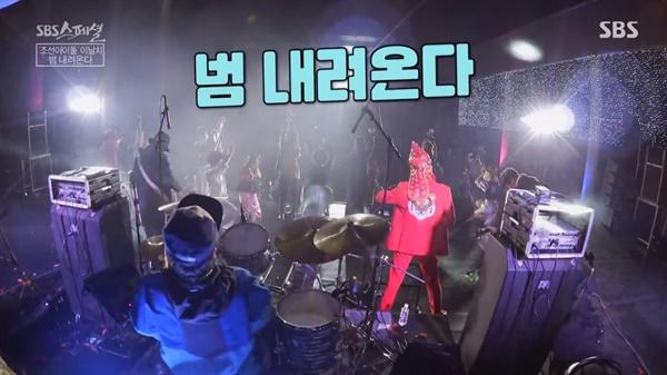 22일 방송된 < SBS스페셜 > '조선 아이돌 이날치 범 내려온다 흥 올라온다'의 한 장면