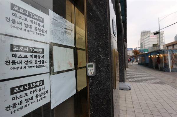 중등 임용고시 시험을 하루 앞두고 20일 서울 동작구 노량진의 한 대형 임용고시 학원에서 신종 코로나바이러스 감염증(코로나19) 확진자가 다수 발생했다. 사진은 이날 오후 확진자가 발생한 학원.