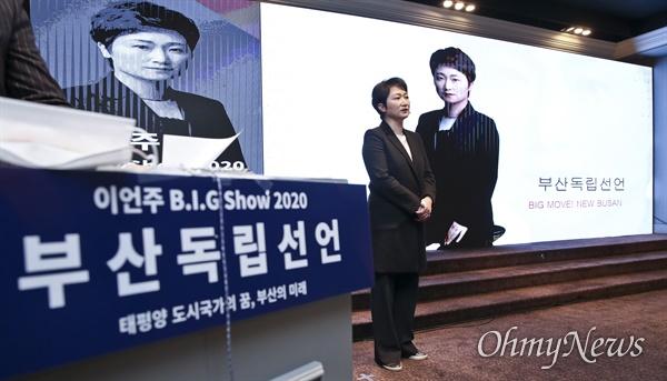 이언주 전 의원이 23일 오후 서울 여의도의 한 호텔에서 열린 '부산독립선언' 출판기념회에서 강연하고 있다.