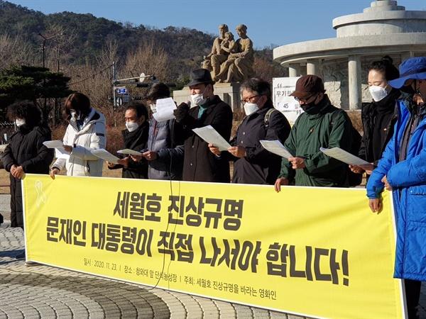 23일 오후 청와대 앞에서 열린 세월호 진상규명 촉구 영화인 기자회견