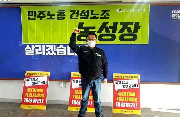 신원호 건설노조 경남건설기계지부장이 더불어민주당 경남도당에서 농성을 벌이고 있다.