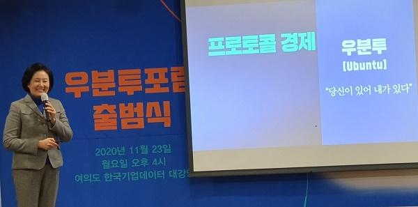 박영선 중소벤처기업부 장관이 강연을 하고 있다.