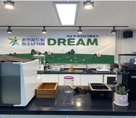 최근 개소한 춘천시 동내면 LH행복주택 관리동 2층  '학교 밖 청소년 조성공간 DREAM' 내부