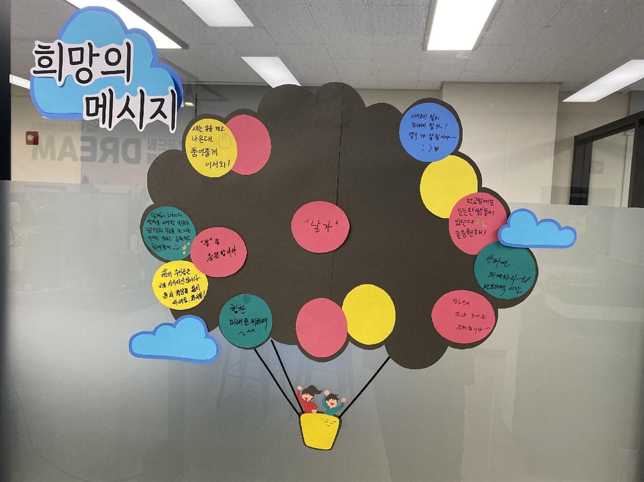 춘천 동내면 LH행복주택 행복동 2층 'DREAM'에 학교밖청소년들을 격려하는 메시지들이 게시돼 있다.