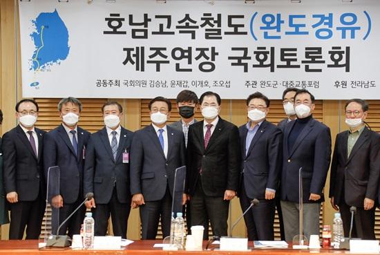 완도군, 완도경유 호남고속철도 제주연장 국회 토론회 개최.