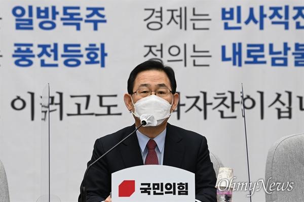 국민의힘 주호영 원내대표가 24일 오전 서울 여의도 국회에서 열린 원내대책회의에서 발언하고 있다.