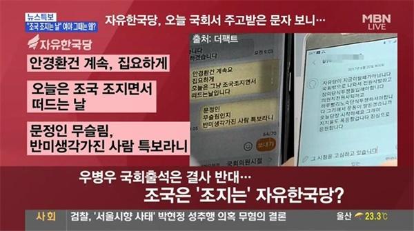 '조국 조지는 날'이라는 자막을 장시간 화면에 노출한 MBN(2017/6/20)