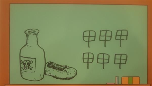 출연자의 비속어를 묘사한 만평을 그대로 노출한 MBN(2017/11/17)