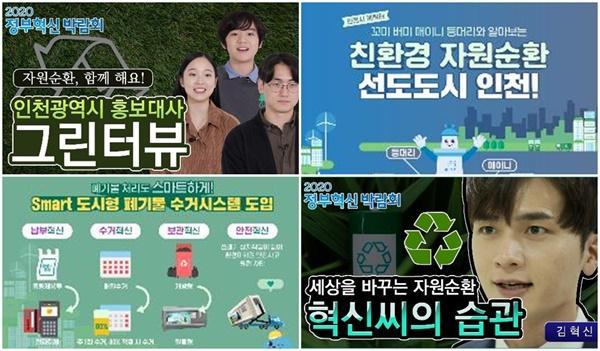 인천시는 11월 24일부터 12월 4일까지 정부가 주최하고, 중앙부처·지방정부·공공기관 등 50개 기관이 참여하는 2020 정부혁신 박람회에 '친환경 자원순환 선도도시, 인천'을 주제로 참가한다.