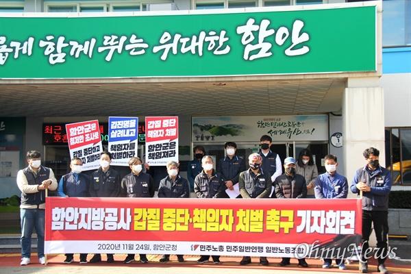 민주노총 민주일반연맹 (경남)일반노동조합은 11월 24일 함안군청 앞에서 기자회견을 열어, 함안지방공사의 '직장갑질, 괴롭힘'을 폭로했다.