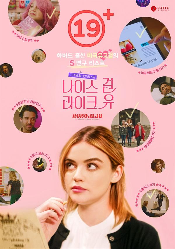 <나이스 걸 라이크 유> 포스터.