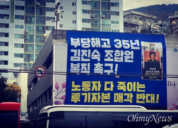 35년째 한진중공업 영도조선소 해고자인 김진숙 지도위원이 155일째 복직 투쟁을 펼치고 있다. 암 재발로 치료에 들어간 그를 대신해 농성 중인 노동자들.