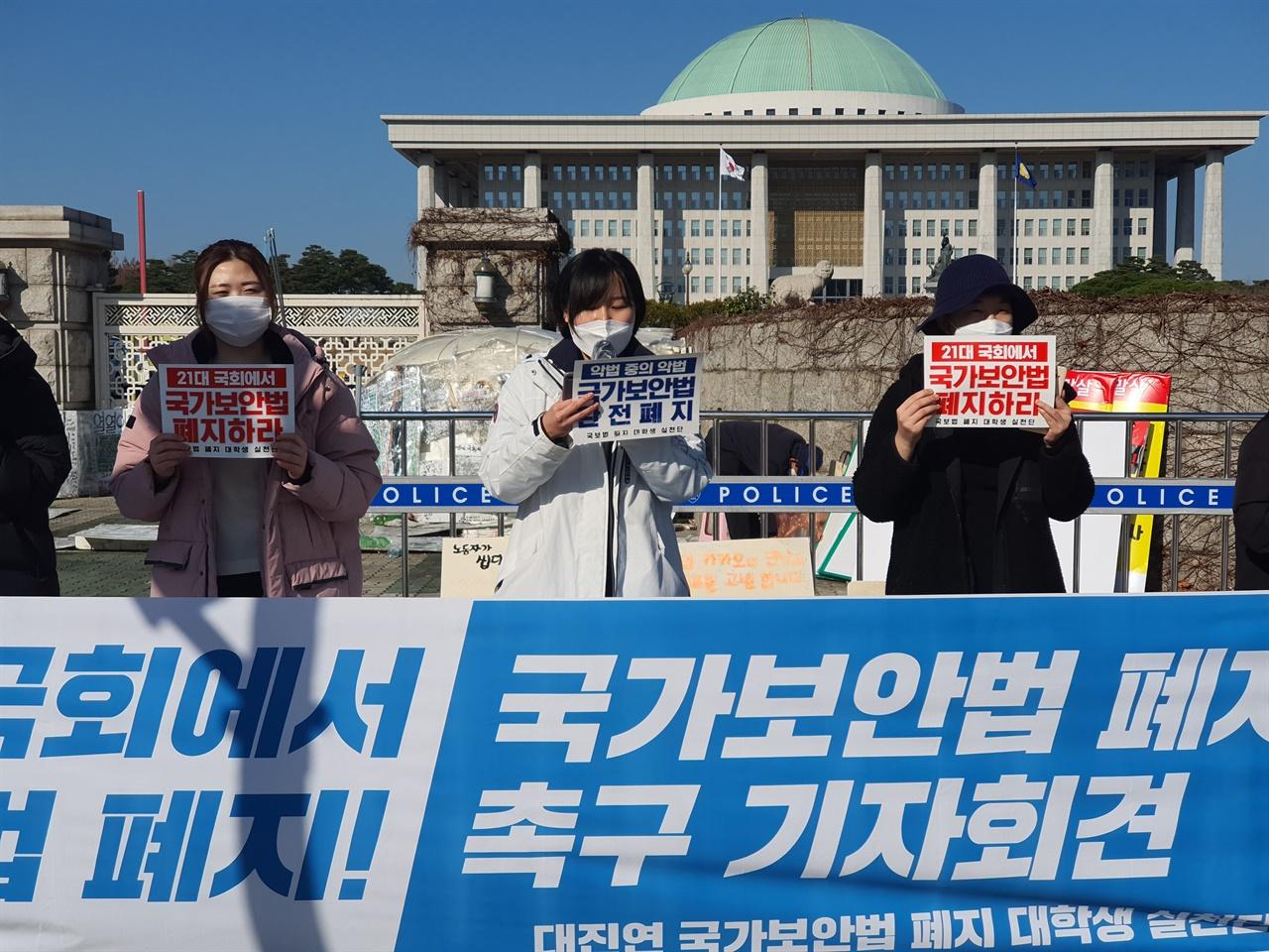 대진연 국가보안법 폐지 대학생 실천단 단원이 발언을 하고 있다.