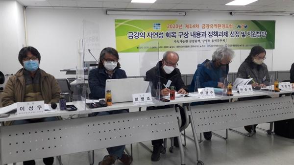 24일 오후 대전시NGO지원센터에서 열린 '금강수계 수질 및 수생태계 보전을 위한 금강유역환경포럼'