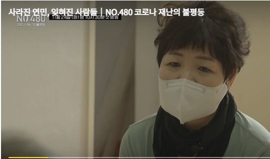 2020 tvN Shift- 1화 NO. 510 코로나 재난의 불평등