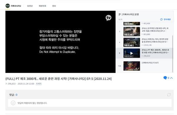 웹예능 '가짜사나이2'가 공개된 카카오TV에선 현재 관련 댓글 등록이 제한되고 있다.