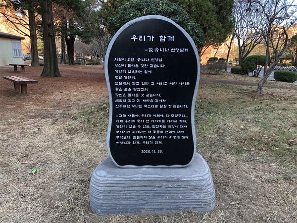 경상대학교 사범대학 뒤편에 건립된 고 유니나 선생 추모비 앞면.