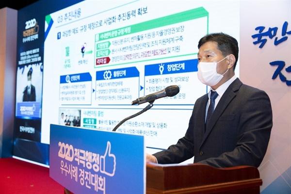(주)셀바이오 변형완 대표가 '2020년 하반기 적극행정 우수사례 경진대회'에서 불용석탄에서 휴믹물질 개발 사례를 발표 하고 있다.