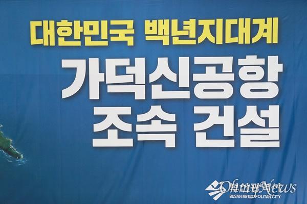 """""""가덕신공항 조속 건설"""" 부산시청 안에 가덕도 신공항 건설을 촉구하는 현수막이 붙어있다."""