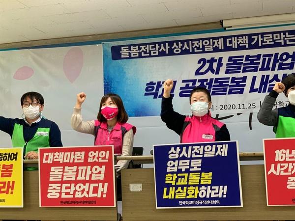 전국학교비정규직연대회의 파업 선언 기자회견