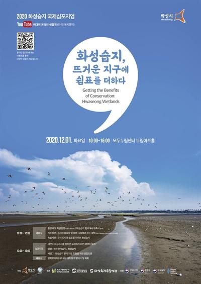'2020 화성습지 국제심포지엄' 포스터