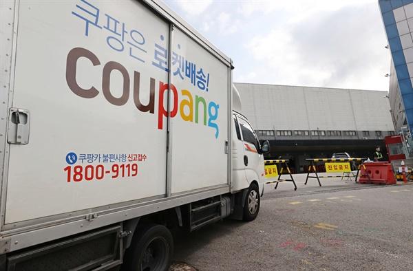 8월 31일 오후 서울 서초구 쿠팡 서초1배송캠프에서 직원 1명이 신종 코로나바이러스 감염증(코로나19) 확진 판정을 받음에 따라 출입이 통제되고 있다.