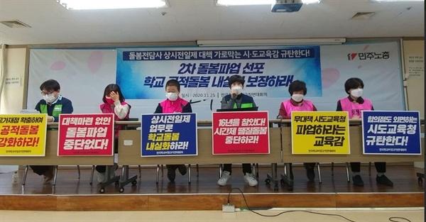 학교비정규직연대회의가 25일 오전 민주노총 대회의실에서 기자회견을 열고 있다.