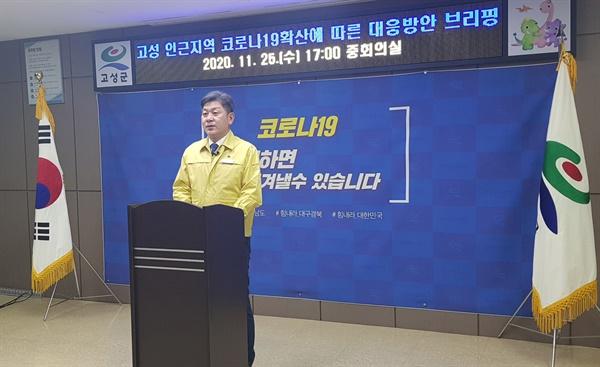 백두현 경남 고성군수가 11월 25일 고성군청에서 코로나19 대응 현황을 설명했다.