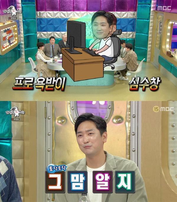 지난 25일 방영된 MBC '라디오스타'의 한 장면