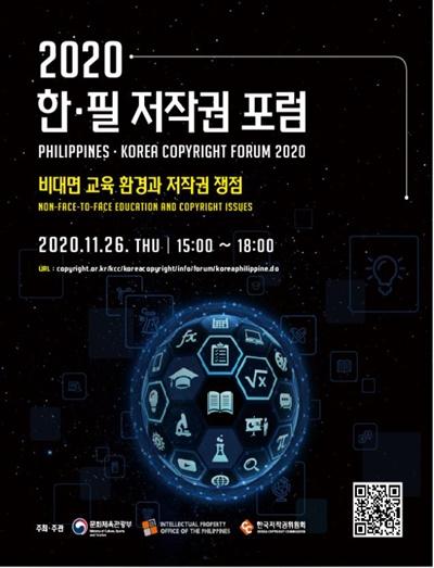 '2020 한국-필리핀 저작권 포럼' 포스터
