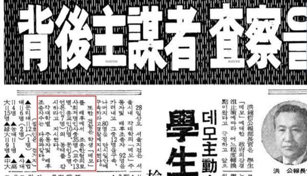 1965년 8월 28일자 <경향신문>. 그러나 검찰이 이들의 동태를 감시하는 것은 특정 사건 수사의 범위를 넘어선, 불법 사찰의 성격이 강했다.