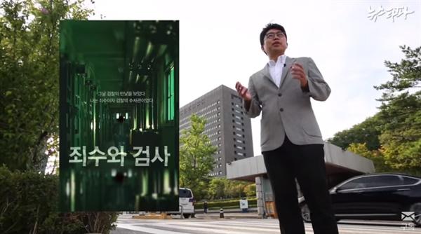 '검사와 죄수' 시즌3 ①죄수와 특수부 검사의 삼각 사건 거래 보도의 한 장면