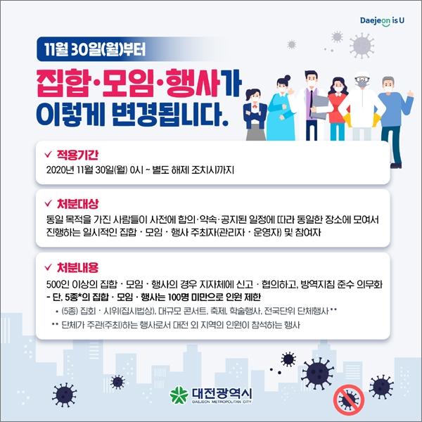 대전시가 오는 30일 부터  100인 이상 일부 집합, 모임, 행사에 대해 금지조치를 내렸다. 사진은 홍보이미지.