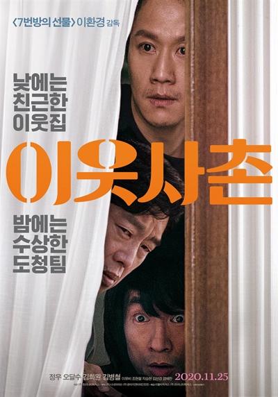 비극적 한국 현대사에 포커스를 맞춘 또 한 편의 영화가 나왔다. <이웃사촌>이다.