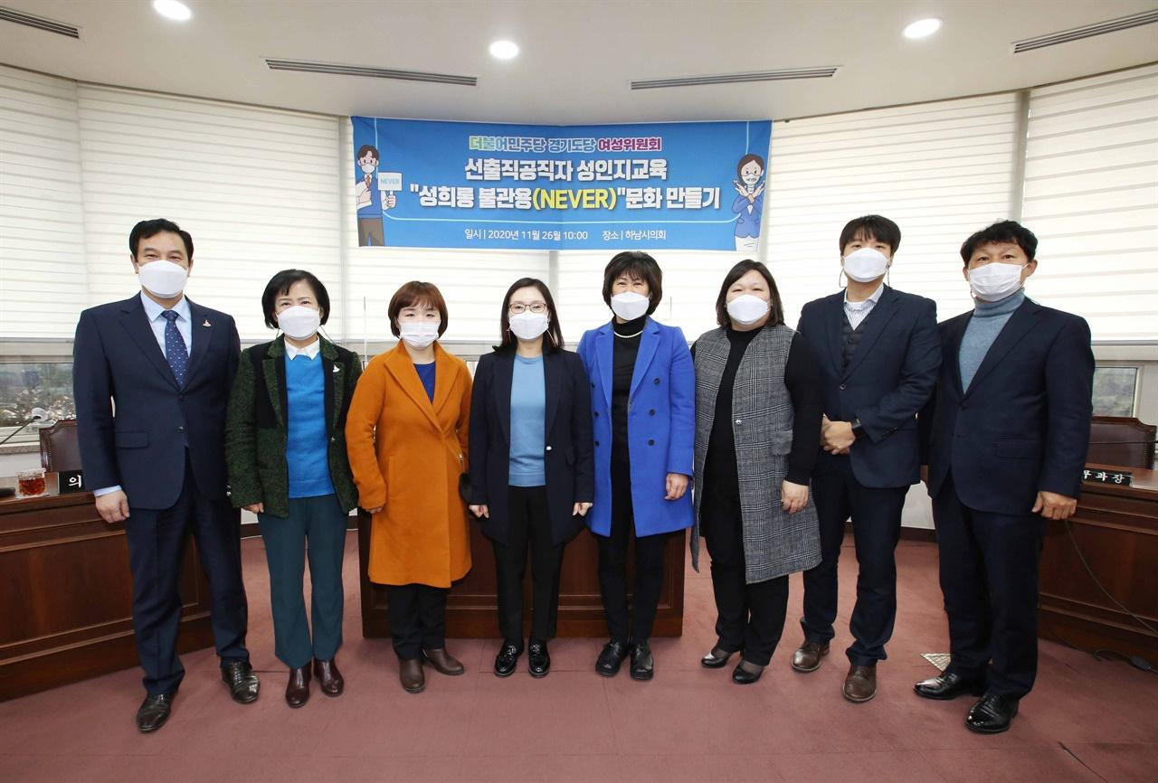 경기 하남시의회 더불어민주당 소속 의원들은 26일 의회 소회의실에서 '성희롱 불관용(NEVER)' 문화를 만들기 위한 성인지 교육을 가졌다.