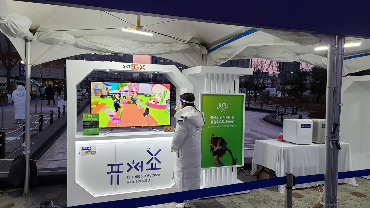 퓨처쇼 SK텔레콤 5G X 체험관