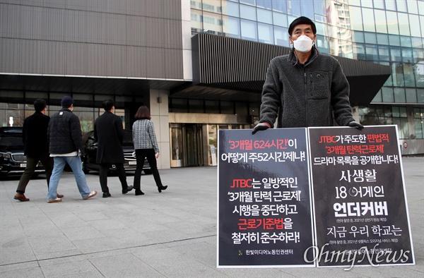 이용관 한빛미디어노동인권센터 이사장이 26일 오후 서울 마포구 JTBC 사옥 앞에서 '3개월 624시간 근로계약'에 항의하는 릴레이 1인 시위를 하고 있다.
