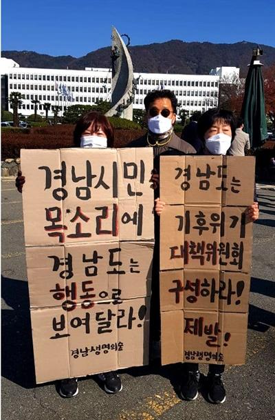 경남기후위기비상행동의 경남도청 앞 1인시위.