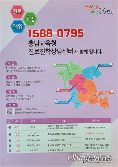 충남에는 각 권역별로 5개의 진로진학상담센터가 운영되고 있다.