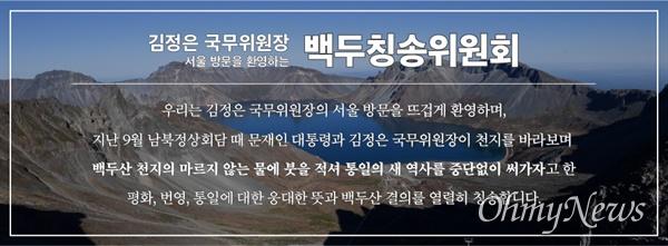 백두칭송위원회 페이스북에 올라온 관련 사진