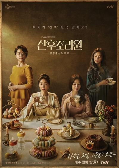 '모성신화'가 지배하는 산후조리원을 '천국'으로 바꾸어 놓은 엄마들의 이야기가 담긴 드라마 <산후조리원> 포스터
